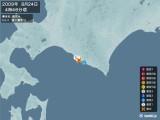 2009年08月24日04時46分頃発生した地震