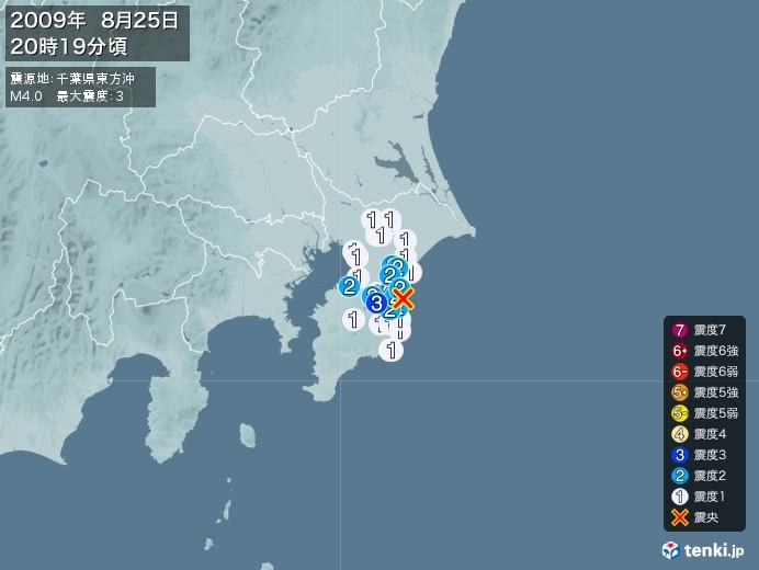 地震情報(2009年08月25日20時19分発生)