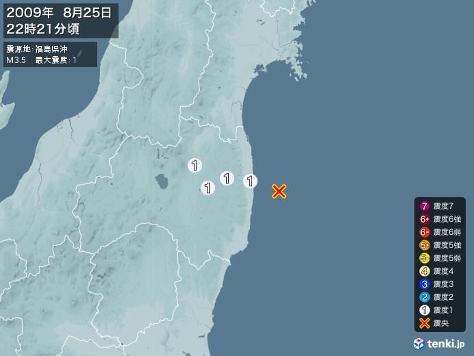 地震情報(2009年08月25日22時21分発生)