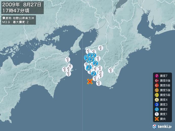 地震情報(2009年08月27日17時47分発生)