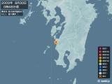 2009年08月30日00時48分頃発生した地震