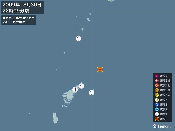 地震情報(2009年08月30日22時09分発生)