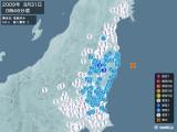 2009年08月31日00時46分頃発生した地震