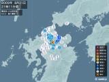 2009年08月31日21時11分頃発生した地震