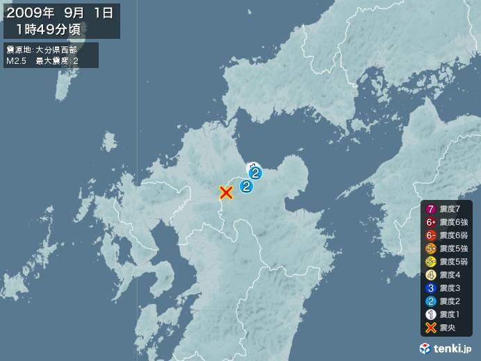 地震情報(2009年09月01日01時49分発生)
