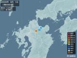 2009年09月01日01時49分頃発生した地震