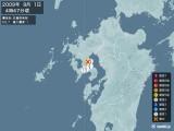 2009年09月01日04時47分頃発生した地震