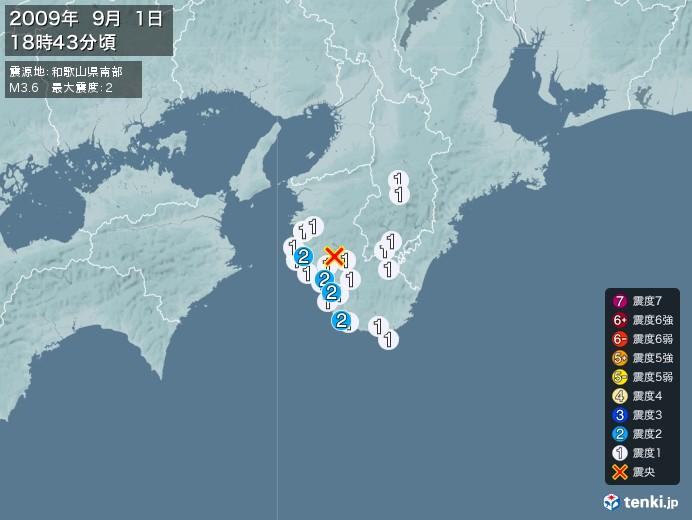 地震情報(2009年09月01日18時43分発生)