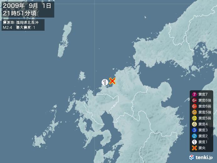 地震情報(2009年09月01日21時51分発生)