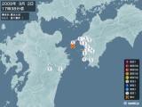 2009年09月02日17時38分頃発生した地震