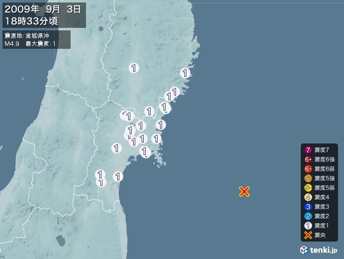 地震情報(2009年09月03日18時33分発生)
