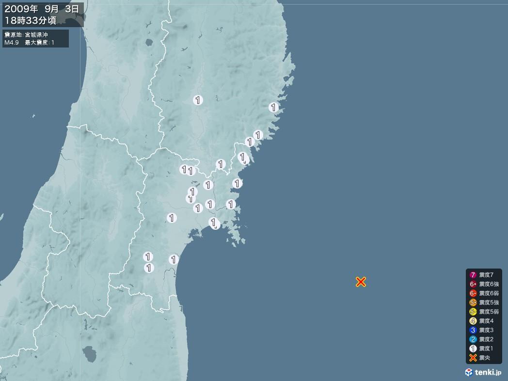 地震情報 2009年09月03日 18時33分頃発生 最大震度:1 震源地:宮城県沖(拡大画像)