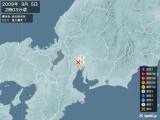 2009年09月05日02時03分頃発生した地震
