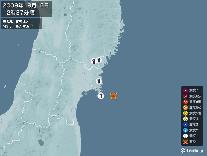 地震情報(2009年09月05日02時37分発生)