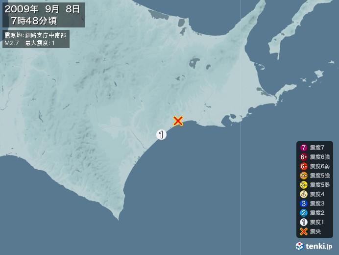 地震情報(2009年09月08日07時48分発生)