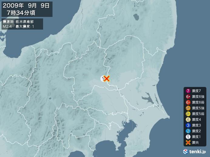 地震情報(2009年09月09日07時34分発生)