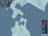 2009年09月09日15時45分頃発生した地震