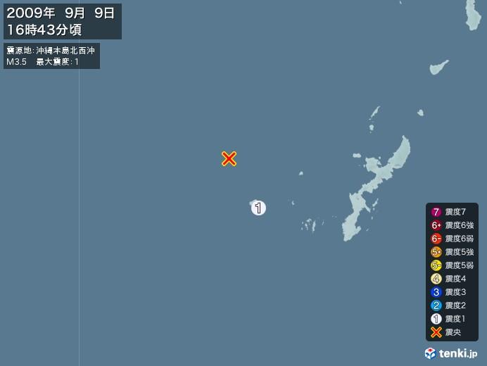 地震情報(2009年09月09日16時43分発生)