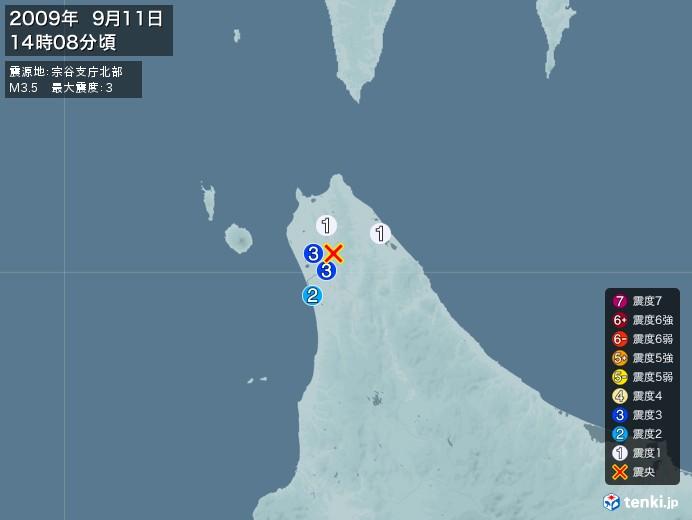 地震情報(2009年09月11日14時08分発生)