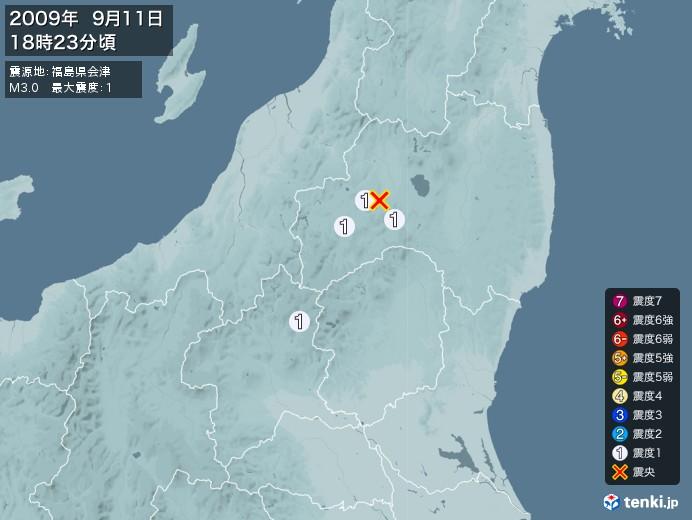 地震情報(2009年09月11日18時23分発生)
