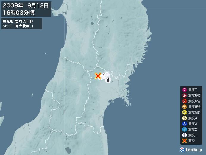 地震情報(2009年09月12日16時03分発生)
