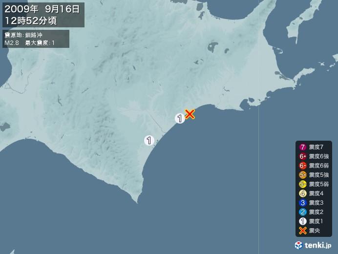 地震情報(2009年09月16日12時52分発生)