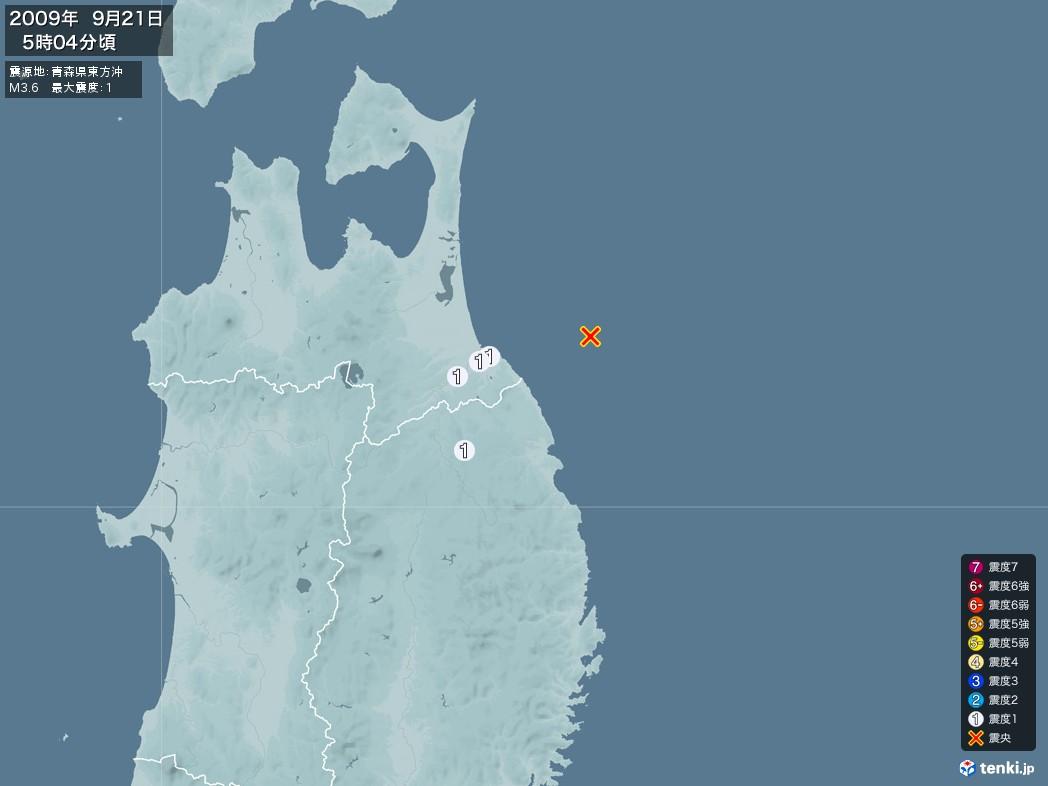 地震情報 2009年09月21日 05時04分頃発生 最大震度:1 震源地:青森県東方沖(拡大画像)