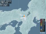 2009年09月21日10時17分頃発生した地震