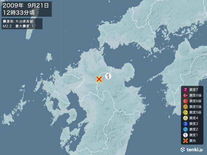 地震情報(2009年09月21日12時33分発生)