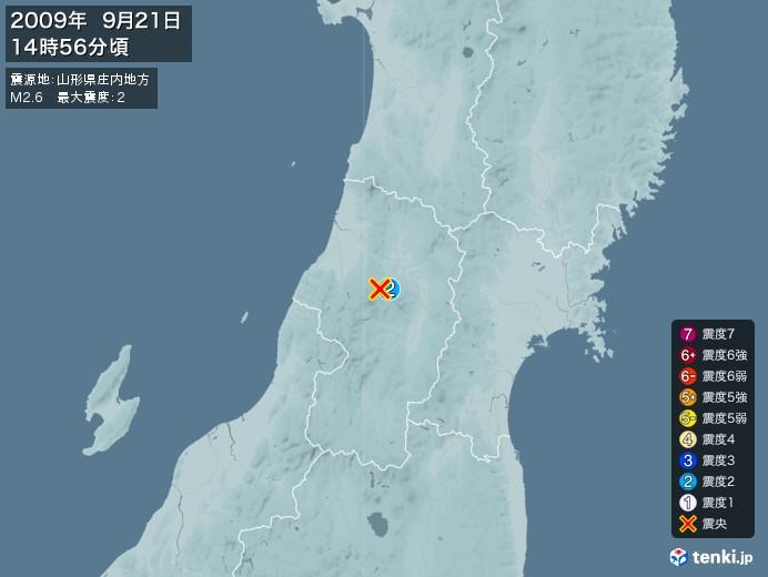 地震情報(2009年09月21日14時56分発生)