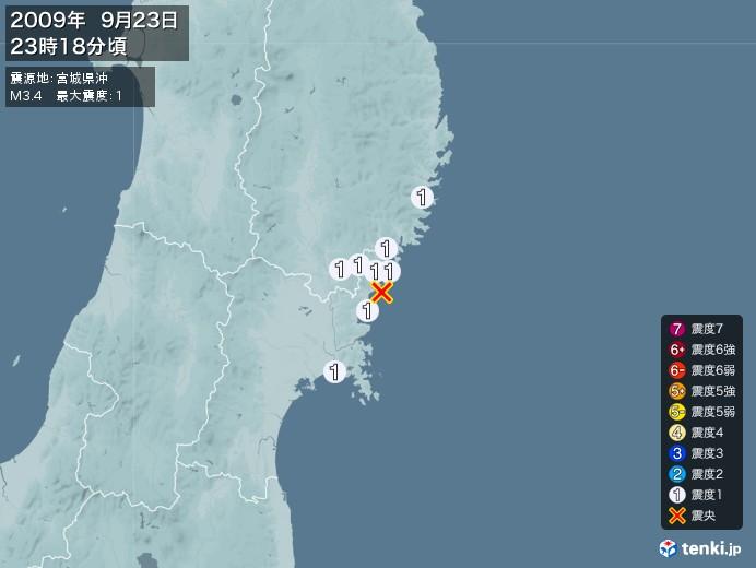地震情報(2009年09月23日23時18分発生)
