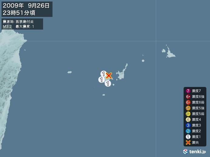 地震情報(2009年09月26日23時51分発生)
