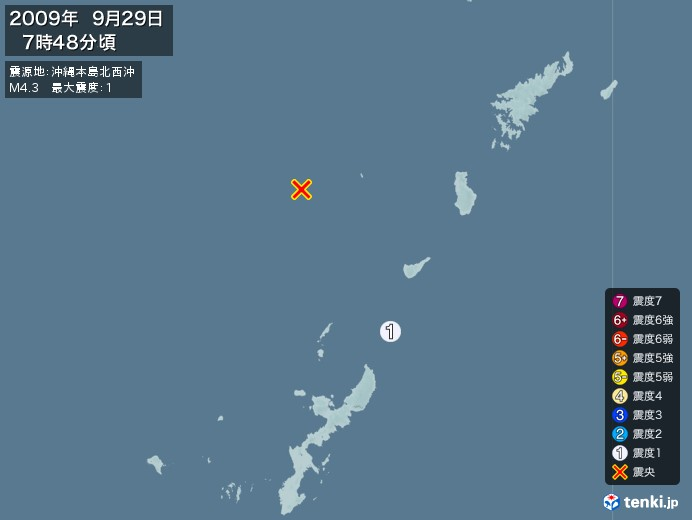 地震情報(2009年09月29日07時48分発生)