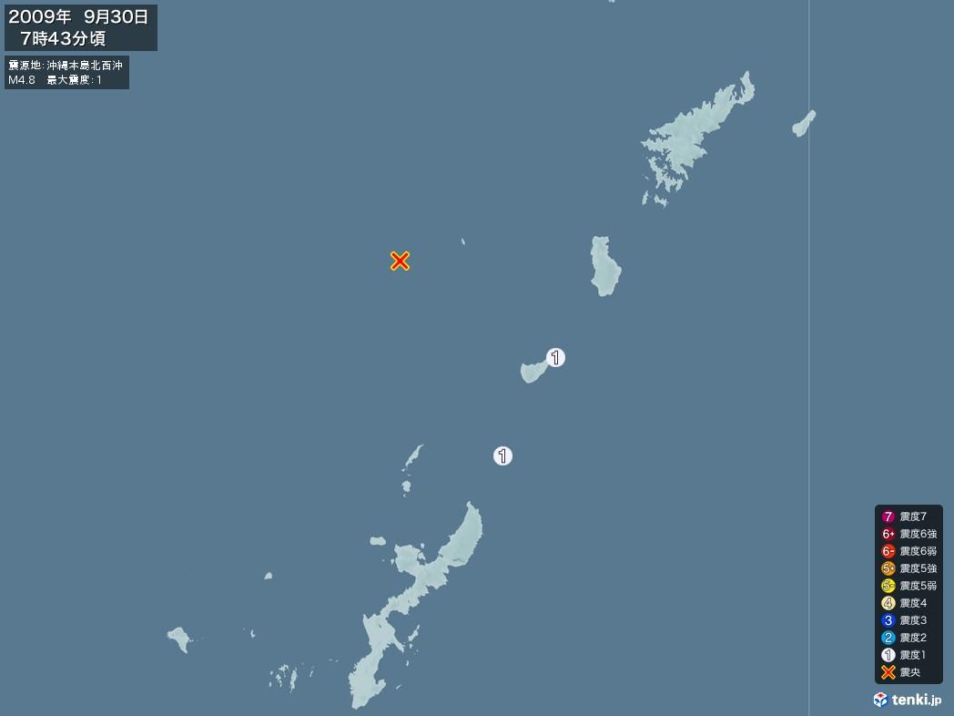 地震情報 2009年09月30日 07時43分頃発生 最大震度:1 震源地:沖縄本島北西沖(拡大画像)
