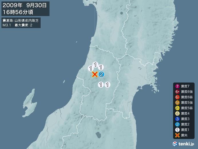 地震情報(2009年09月30日16時56分発生)