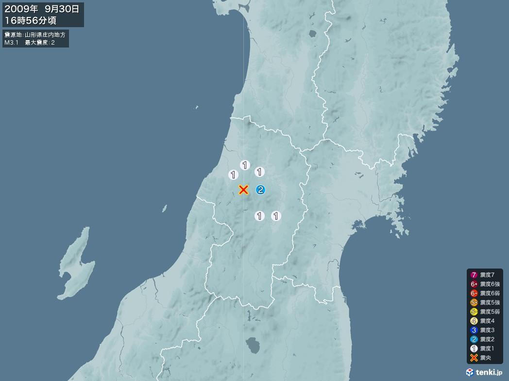 地震情報 2009年09月30日 16時56分頃発生 最大震度:2 震源地:山形県庄内地方(拡大画像)