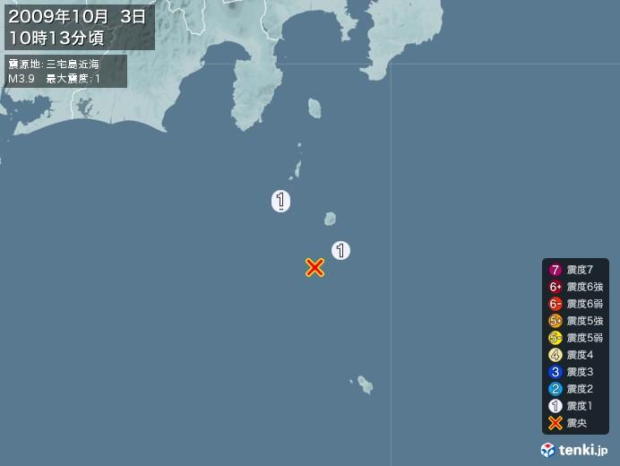 地震情報(2009年10月03日10時13分発生)