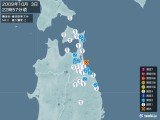 2009年10月03日22時57分頃発生した地震