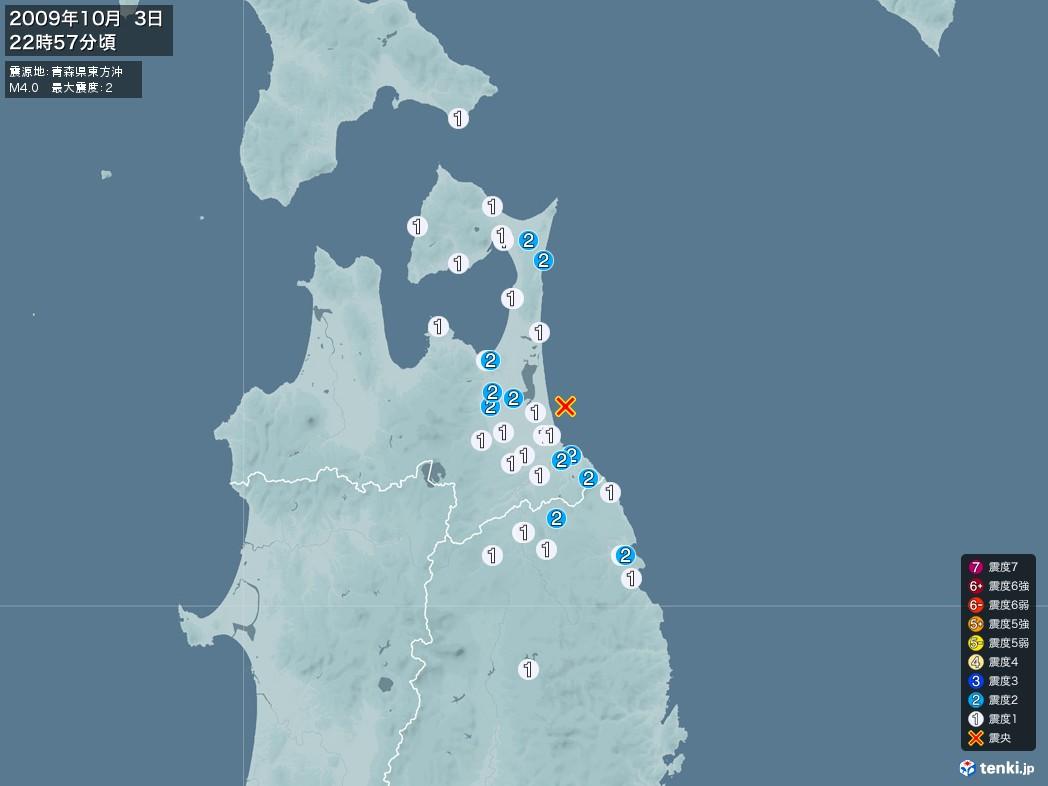 地震情報 2009年10月03日 22時57分頃発生 最大震度:2 震源地:青森県東方沖(拡大画像)