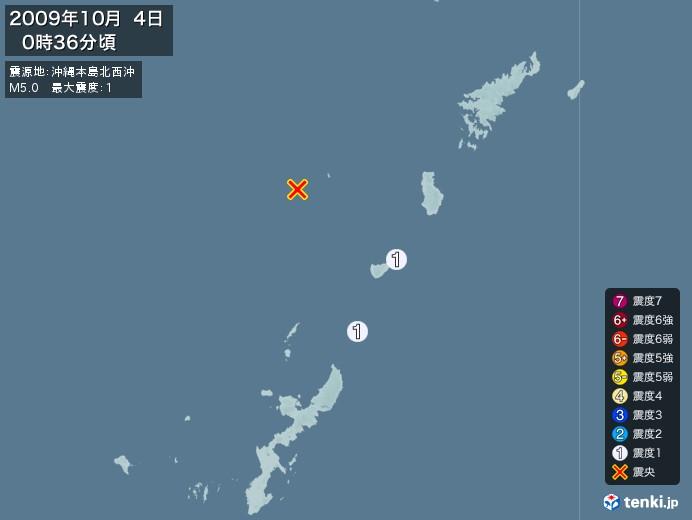 地震情報(2009年10月04日00時36分発生)