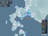 2009年10月05日09時35分頃発生した地震