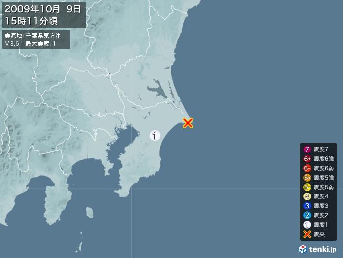 地震情報(2009年10月09日15時11分発生)