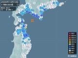 2009年10月10日17時43分頃発生した地震
