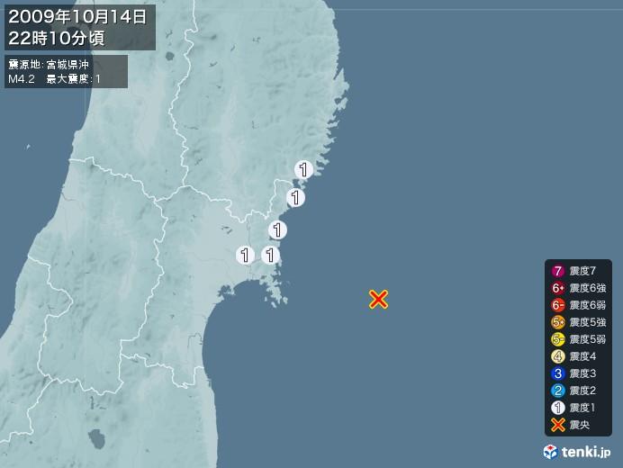 地震情報(2009年10月14日22時10分発生)