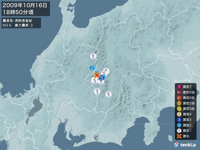 地震情報(2009年10月16日18時50分発生)