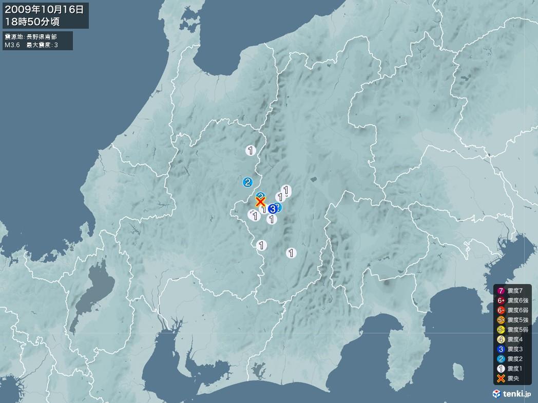 地震情報 2009年10月16日 18時50分頃発生 最大震度:3 震源地:長野県南部(拡大画像)