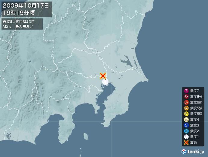 地震情報(2009年10月17日19時19分発生)
