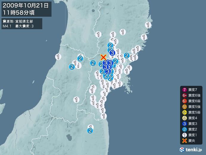 地震情報(2009年10月21日11時58分発生)