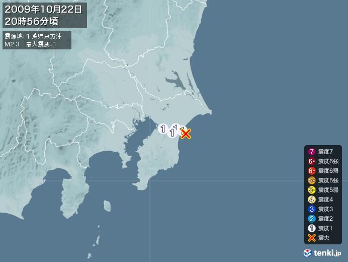 地震情報(2009年10月22日20時56分発生)