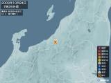 2009年10月24日07時26分頃発生した地震